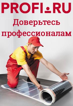 Выбрать мастера для монтажа тёплого пола на profi.ru